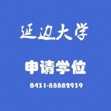 延边大学成人学士学位申请时间